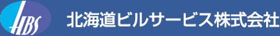 北海道ビルサービス