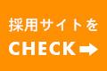 北海道ビルサービス採用サイト